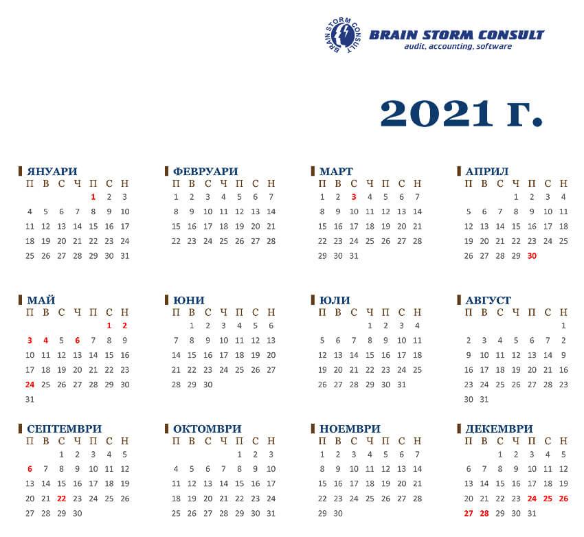 Работен Календар 2021