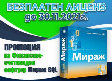 800х600_нюзлетър_1 (1)